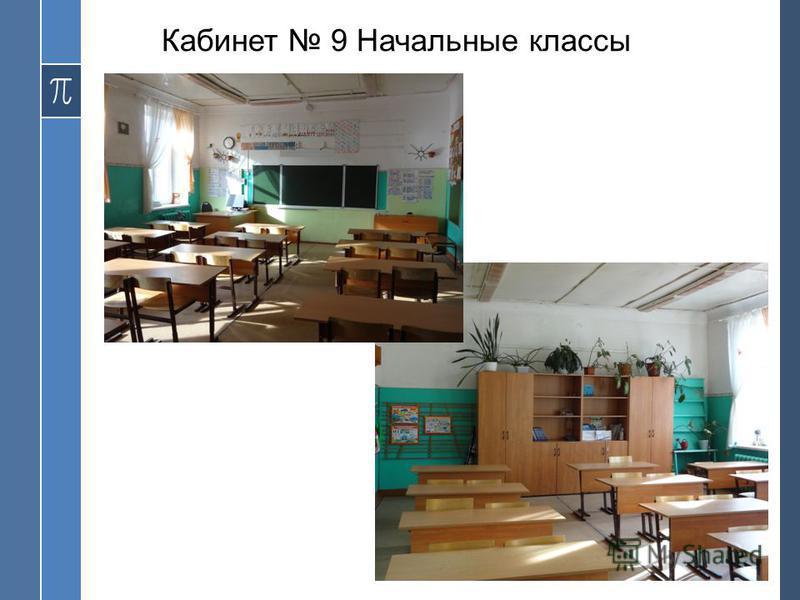 Кабинет 9 Начальные классы