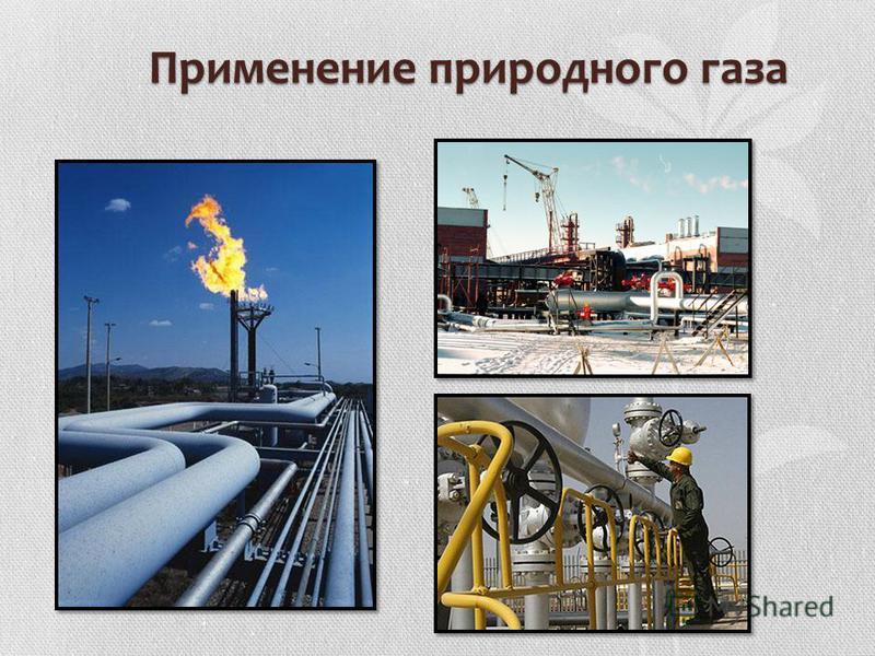 Применение природного газа