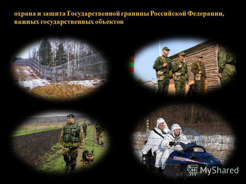 охрана и защита Государственной границы Российской Федерации, важных государственных объектов