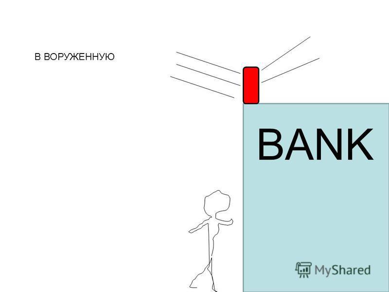 BANK В ВОРУЖЕННУЮ