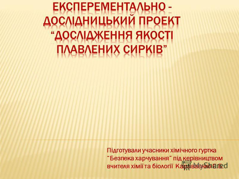 Підготували учасники хімічного гуртка Безпека харчування під керівництвом вчителя хімії та біології Караваєнко Е.Б.