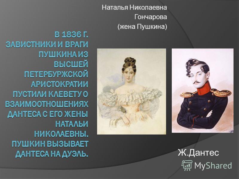 Наталья Николаевна Гончарова (жена Пушкина) Ж.Дантес