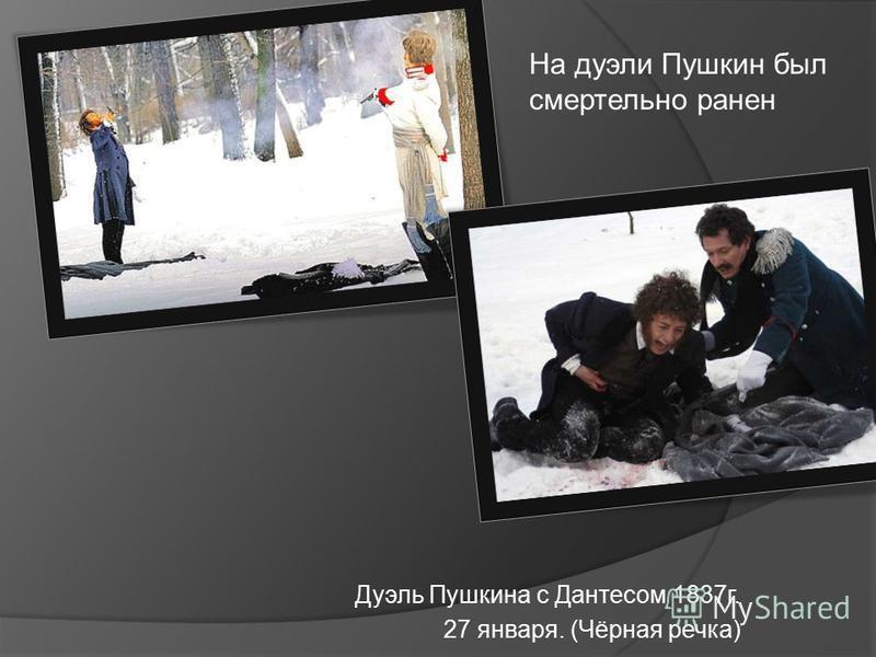 Дуэль Пушкина с Дантесом 1837 г. 27 января. (Чёрная речка) На дуэли Пушкин был смертельно ранен