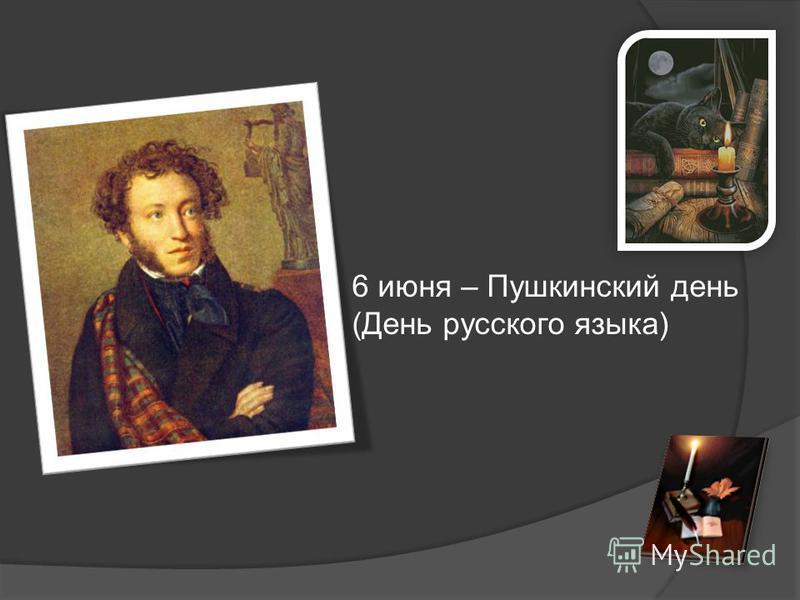 6 июня – Пушкинский день (День русского языка)
