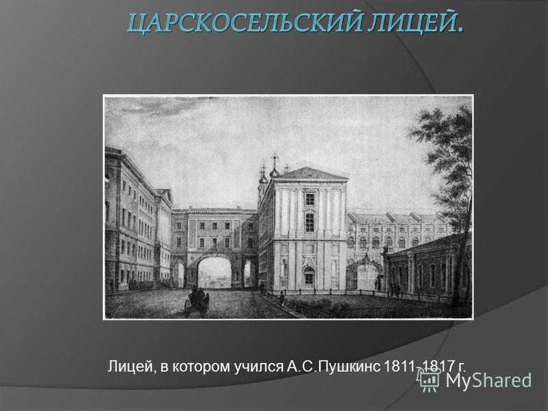 Лицей, в котором учился А.С.Пушкинс 1811-1817 г.