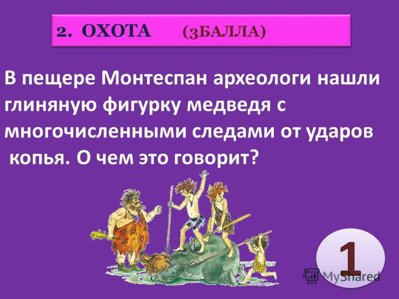 2. ОХОТА (3БАЛЛА) 1 1 16 20 3 3