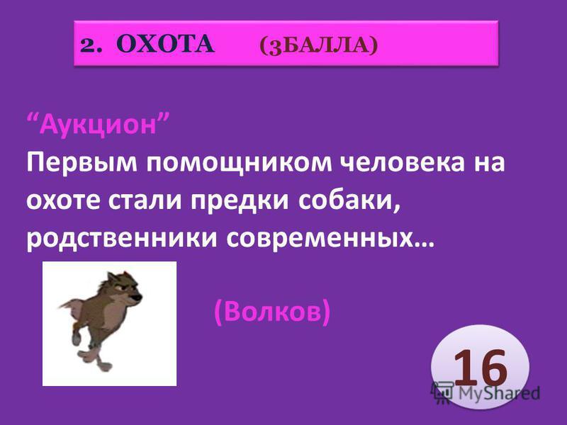 2. ОХОТА (3БАЛЛА) 3 3 Какие занятия возникли у древнего человека благодаря охоте? (Скотоводство, изготовление меховой одежды, орудий труда из кости)