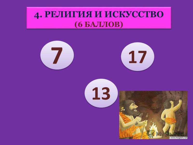9 9 При помощи этого орудия труда убирали урожай зерна. (Серп) 3. ОРУДИЯ ТРУДА (4 БАЛЛА)