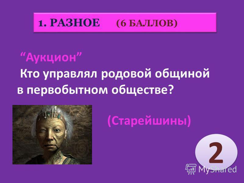 5 5 Священное животное, от которого племя вело свой род. (Тотем)