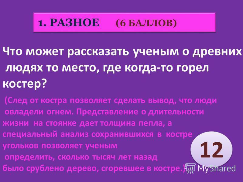 1. РАЗНОЕ (6 БАЛЛОВ) 10 Кот в мешке. Какие ученые радуются мусору, оставленному другими людьми? (Археологи)