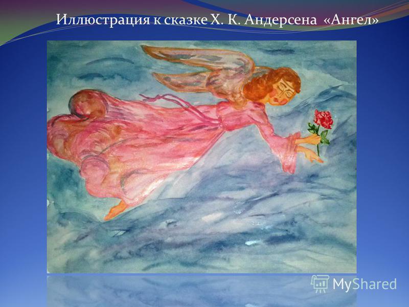 Иллюстрация к сказке Х. К. Андерсена «Ангел»