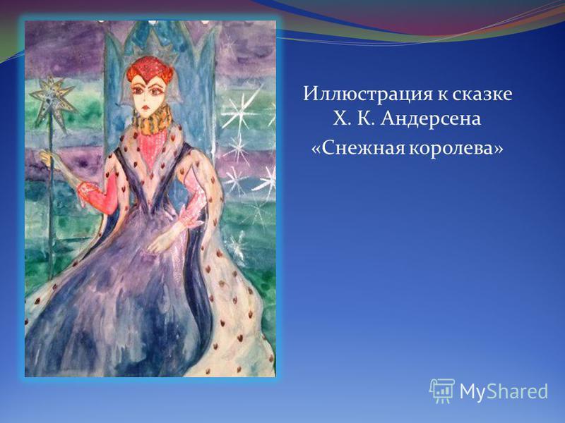 Иллюстрация к сказке Х. К. Андерсена «Снежная королева»