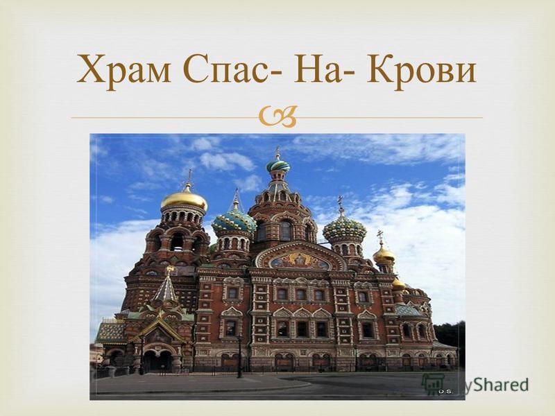 Храм Спас - На - Крови