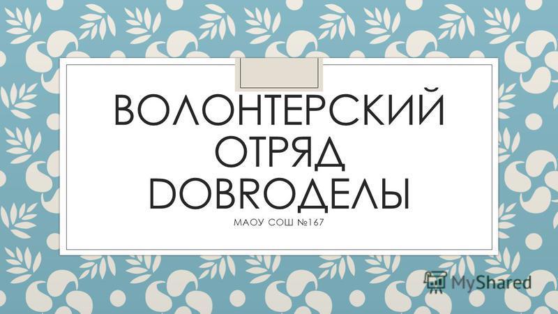 ВОЛОНТЕРСКИЙ ОТРЯД DOBROДЕЛЫ МАОУ СОШ 167