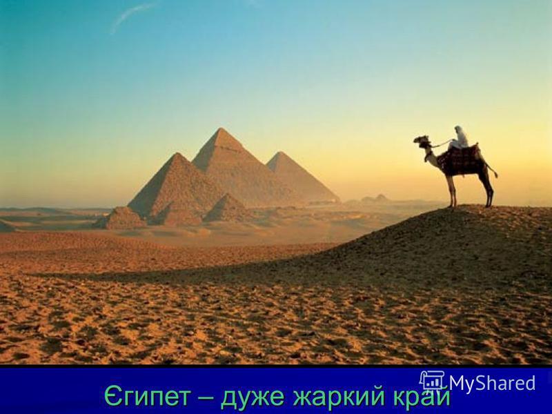 Єгипет – дуже жаркий край