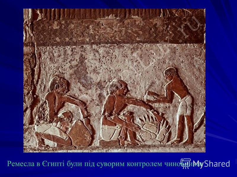Ремесла в Єгипті були під суворим контролем чиновників