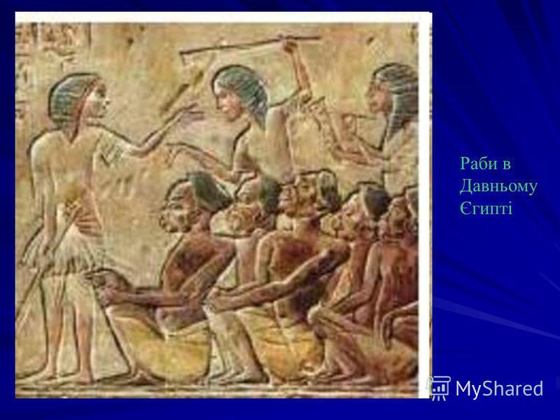 Раби в Давньому Єгипті