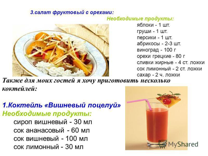 3. салат фруктовый с орехами: Необходимые продукты: яблоки - 1 шт. груши - 1 шт. персики - 1 шт. абрикосы - 2-3 шт. виноград - 100 г орехи грецкие - 80 г сливки жирные - 4 ст. ложки сок лимонный - 2 ст. ложки сахар - 2 ч. ложки Также для моих гостей