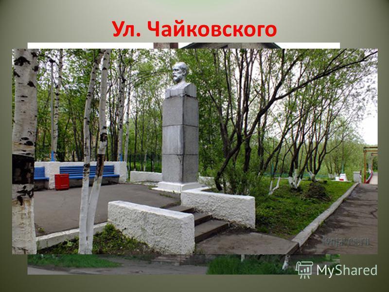 Ул. Чайковского