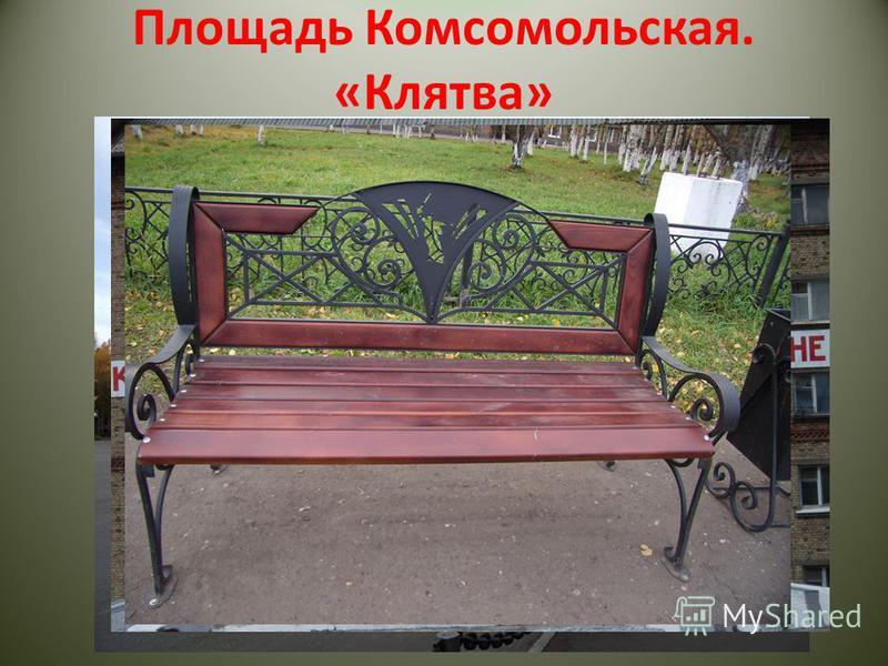 Площадь Комсомольская. «Клятва»