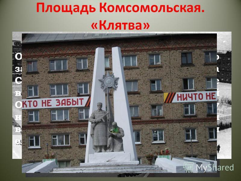 Площадь Комсомольская. «Клятва» Эта городская площадь, начиная с 1963 года, почти 20 лет носила имя Ленина. Начиная с 60-х годов, к новогодним праздникам на ней сооружались целые снежные городки со многими художественно выполненными фигурами и оригин