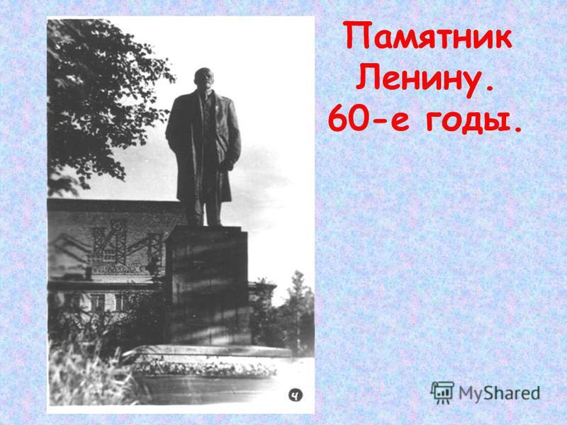 Памятник Ленину. 60-е годы.