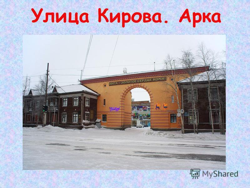 Улица Кирова. Арка