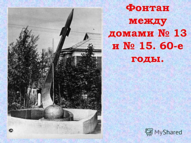 Фонтан между домами 13 и 15. 60-е годы.