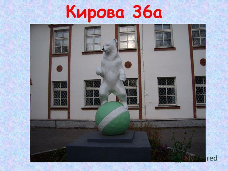 Кирова 36 а