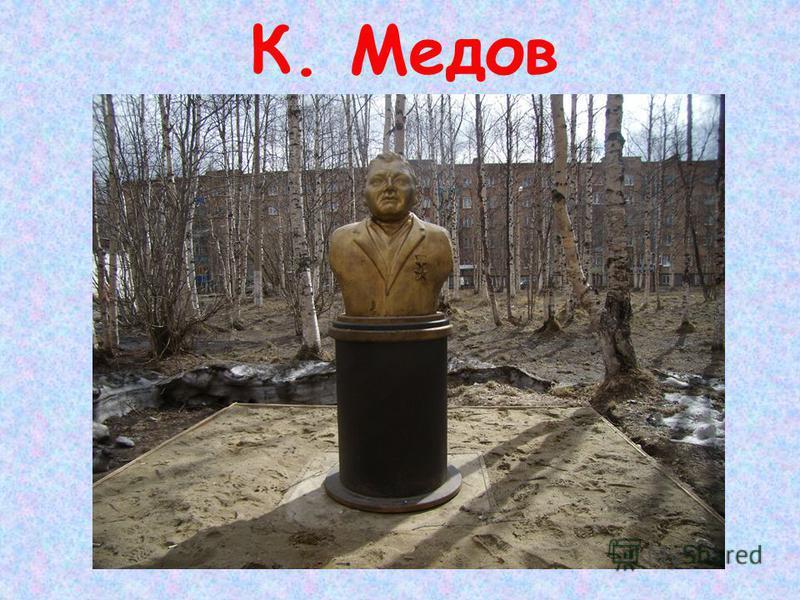 К. Медов