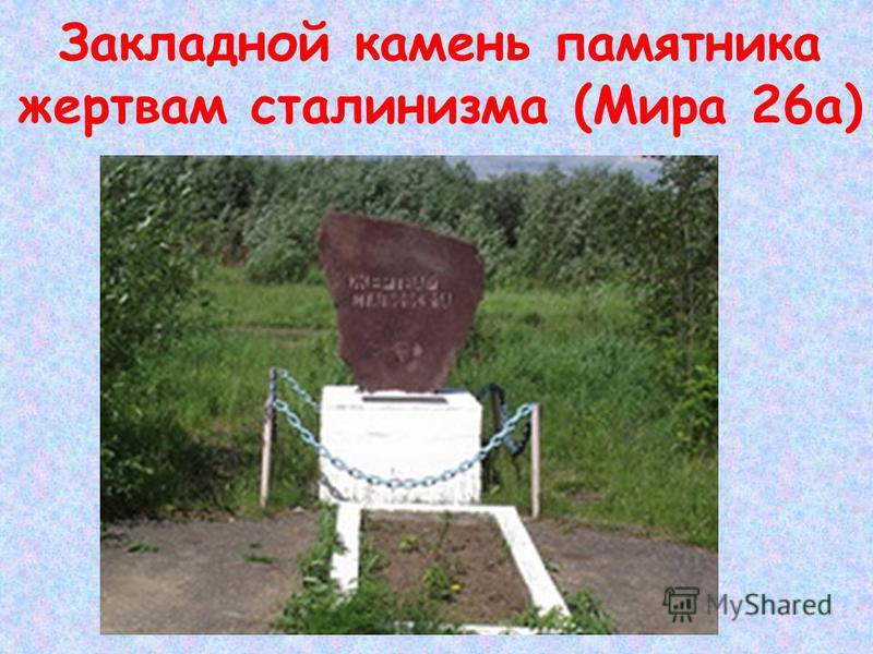 Закладной камень памятника жертвам сталинизма (Мира 26 а)