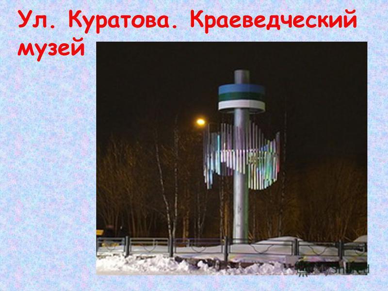 Ул. Куратова. Краеведческий музей