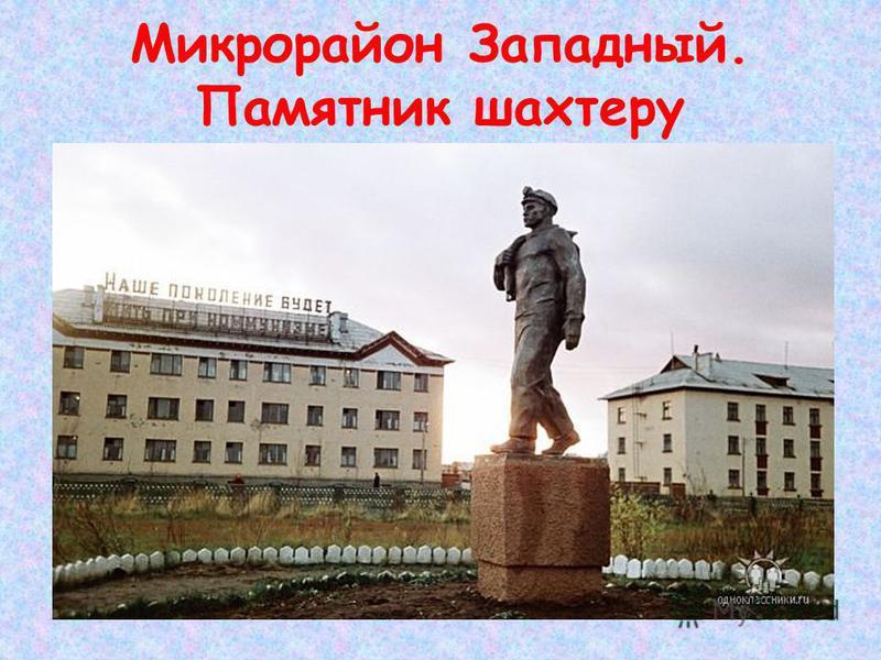 Микрорайон Западный. Памятник шахтеру