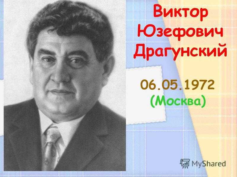 Виктор Юзефович Драгунский 06.05.1972 (Москва)