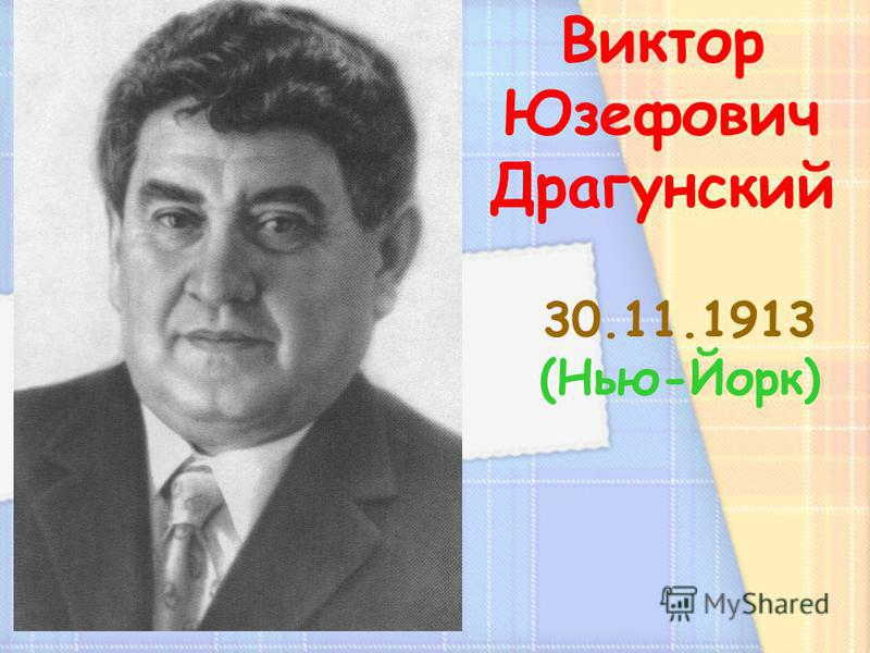 Виктор Юзефович Драгунский 30.11.1913 (Нью-Йорк)