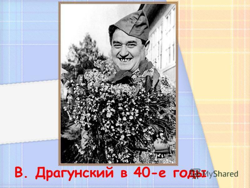 В. Драгунский в 40-е годы