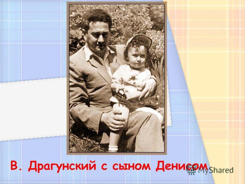 В. Драгунский с сыном Денисом