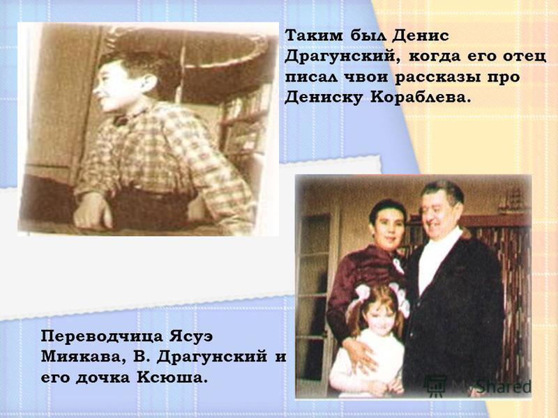 Таким был Денис Драгунский, когда его отец писал свои рассказы про Дениску Кораблева. Переводчица Ясуэ Миякава, В. Драгунский и его дочка Ксюша.