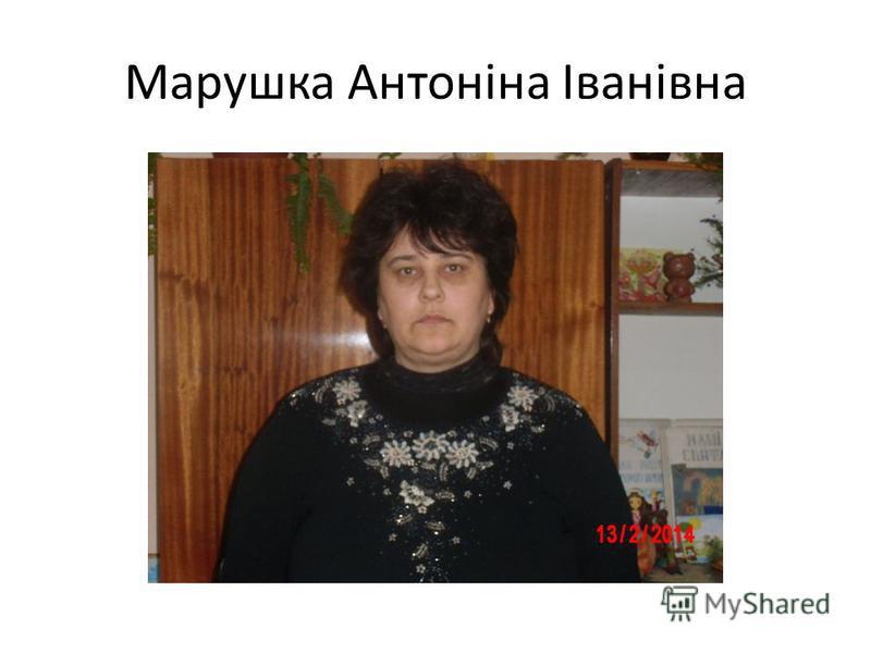 Марушка Антоніна Іванівна
