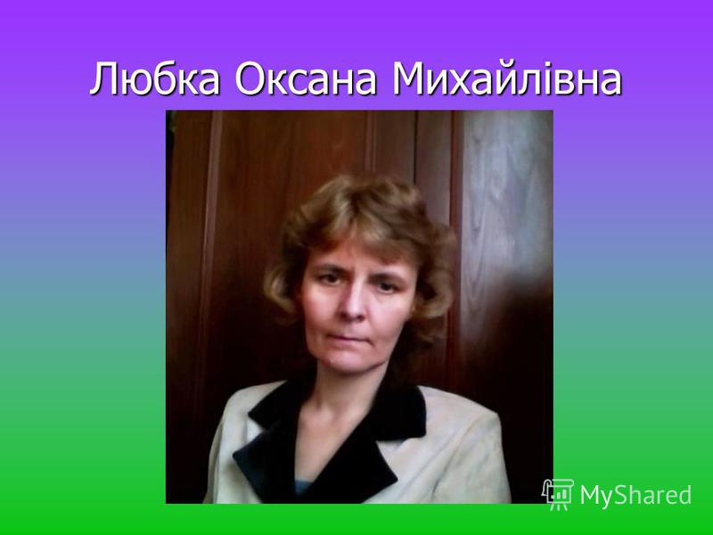 Любка Оксана Михайлівна