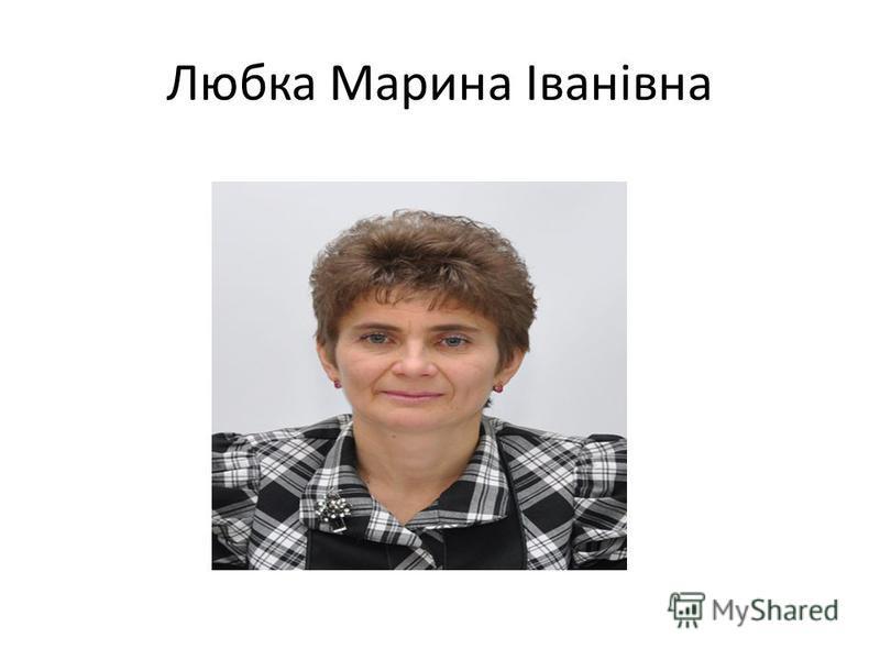 Любка Марина Іванівна