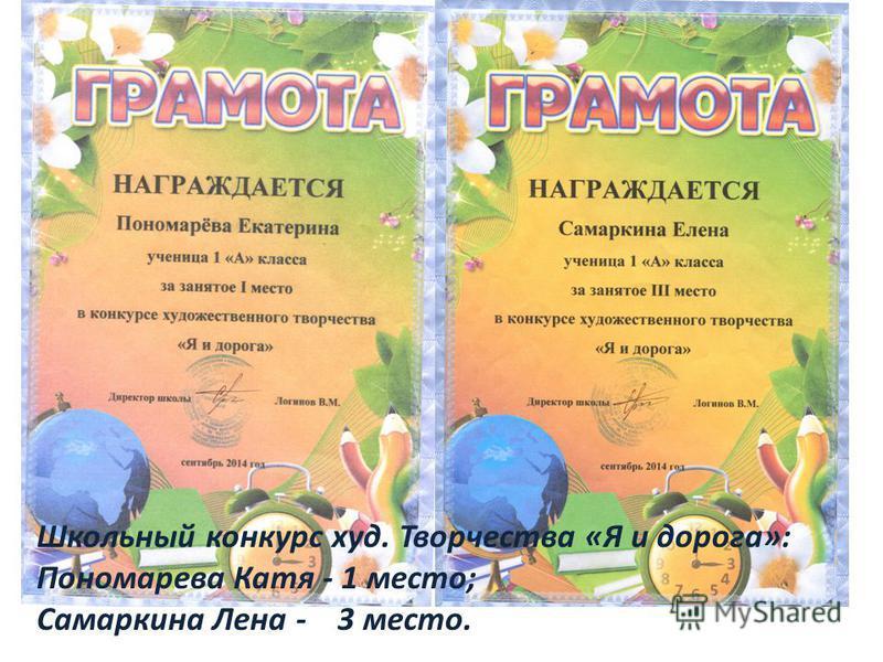 Школьный конкурс худ. Творчества «Я и дорога»: Пономарева Катя - 1 место; Самаркина Лена - 3 место.