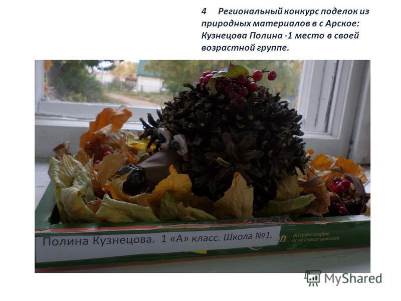 4 Региональный конкурс поделок из природных материалов в царское: Кузнецова Полина -1 место в своей возрастной группе.