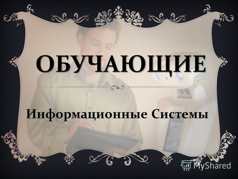 Информационные Системы ОБУЧАЮЩИЕ