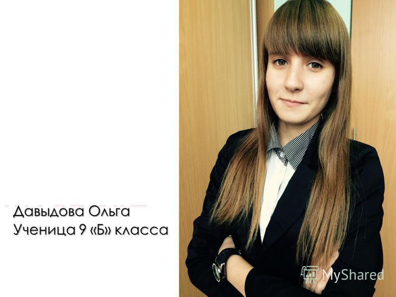 Давыдова Ольга Ученица 9 «Б» класса Сообразительная, любит читать, спортсменка, дружелюбная, любит все сверхъестественное.