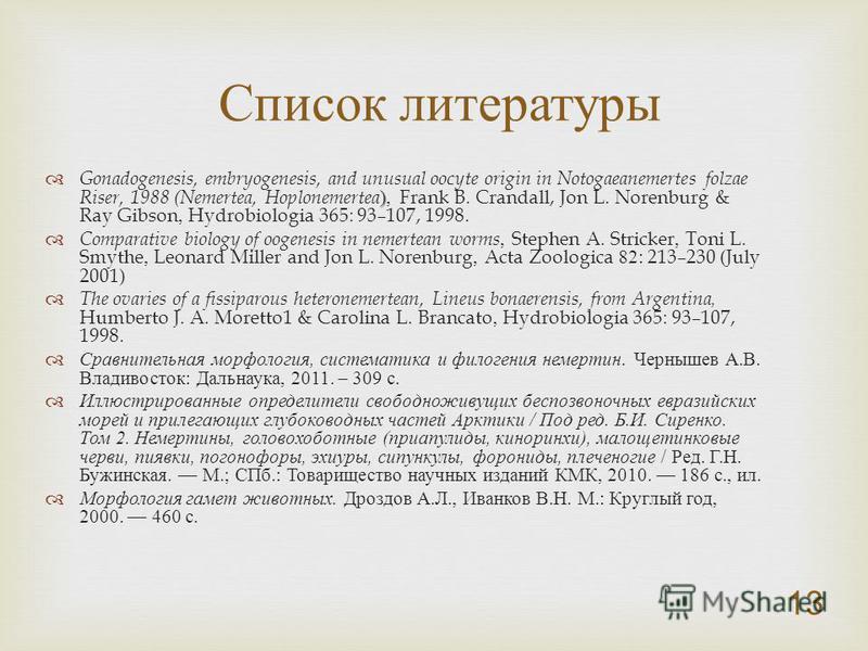 13 ) Gonadogenesis, embryogenesis, and unusual oocyte origin in Notogaeanemertes folzae Riser, 1988 (Nemertea, Hoplonemertea ), Frank B. Crandall, Jon L. Norenburg & Ray Gibson, Hydrobiologia 365: 93–107, 1998. Comparative biology of oogenesis in nem