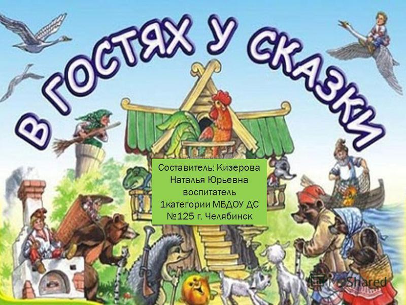Составитель: Кизерова Наталья Юрьевна воспитатель 1 категории МБДОУ ДС 125 г. Челябинск