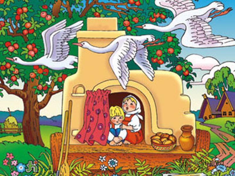 Помогла нам яблонька, помогла нам печка, Помогла хорошая, голубая речка, Все нам помогали, все нас укрывали, К матушке и батюшке мы домой попали. Кто унёс братишку? Назовите книжку?