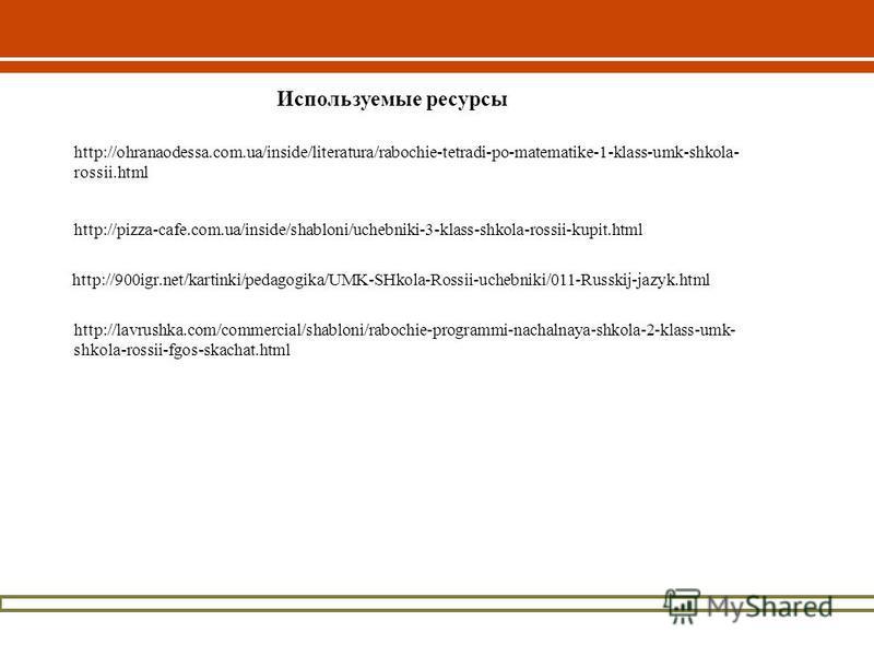 http://pizza-cafe.com.ua/inside/shabloni/uchebniki-3-klass-shkola-rossii-kupit.html http://900igr.net/kartinki/pedagogika/UMK-SHkola-Rossii-uchebniki/011-Russkij-jazyk.html http://lavrushka.com/commercial/shabloni/rabochie-programmi-nachalnaya-shkola