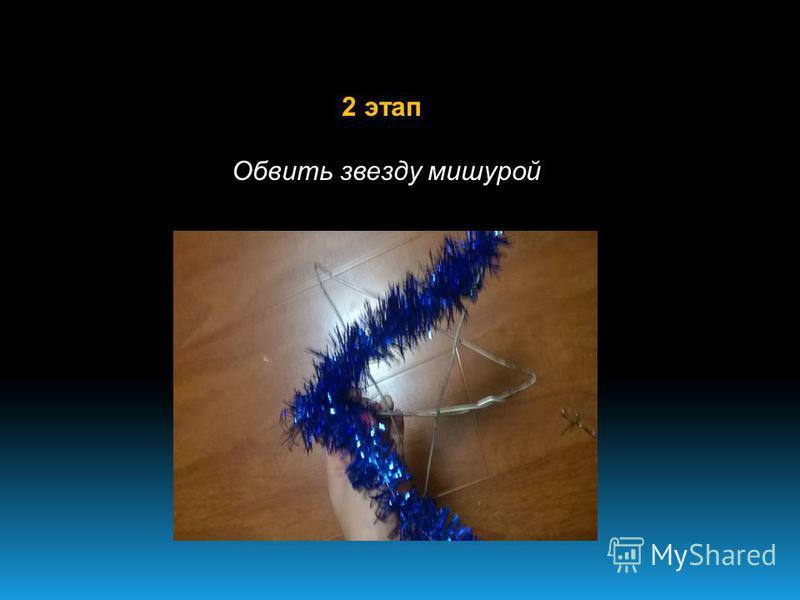2 этап Обвить звезду мишурой